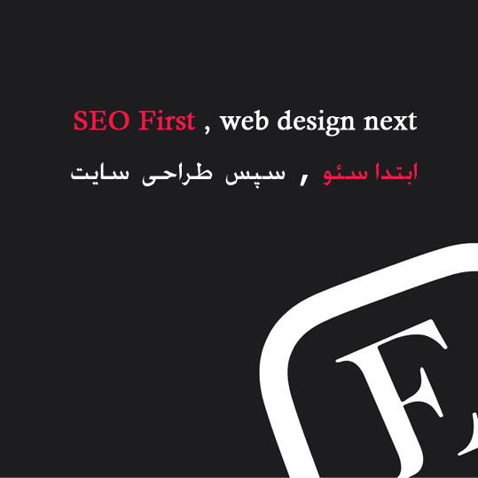 طراحی سایت با اصول سئو