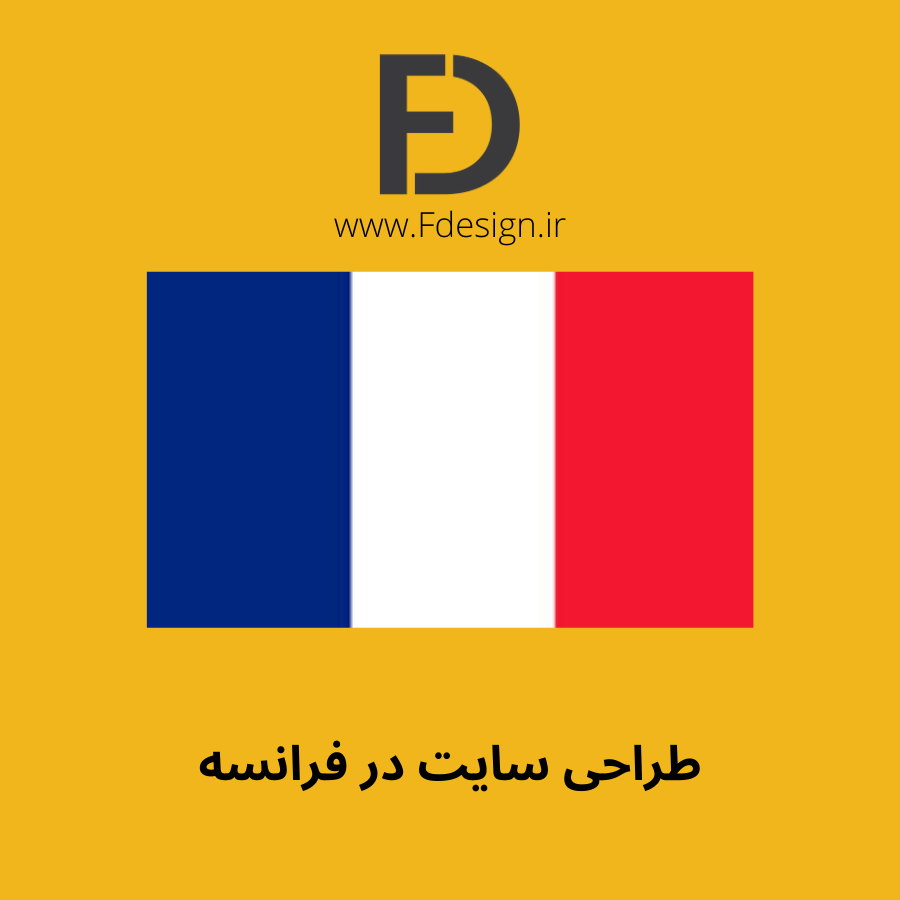 سفارش طراحی وب سایت در فرانسه