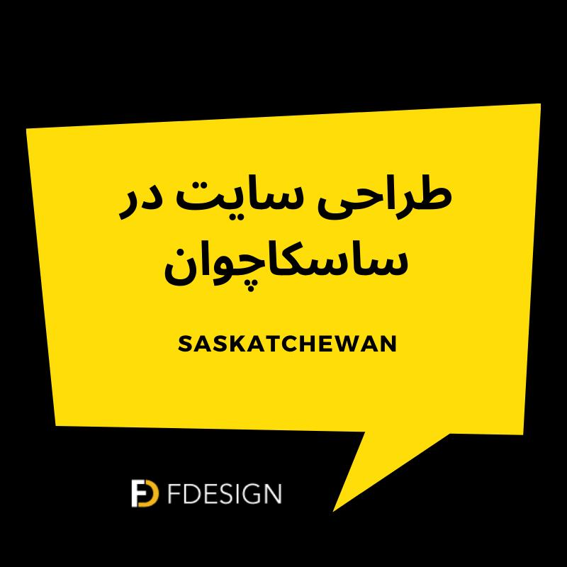 طراحی سایت در ساسکاچوان کانادا