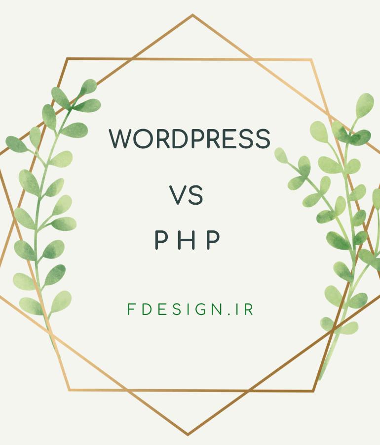 طراحی سایت با وردپرس بهتر است یا PHP